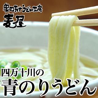 四万十川の青のりうどん(かけうどんセット)8食入り【冷凍うどん】