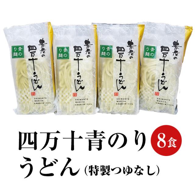 【麦屋シリーズ】四万十青のりうどん 8食セット(特製つゆなし)【冷凍】【送料込】【MB-8つゆなし】