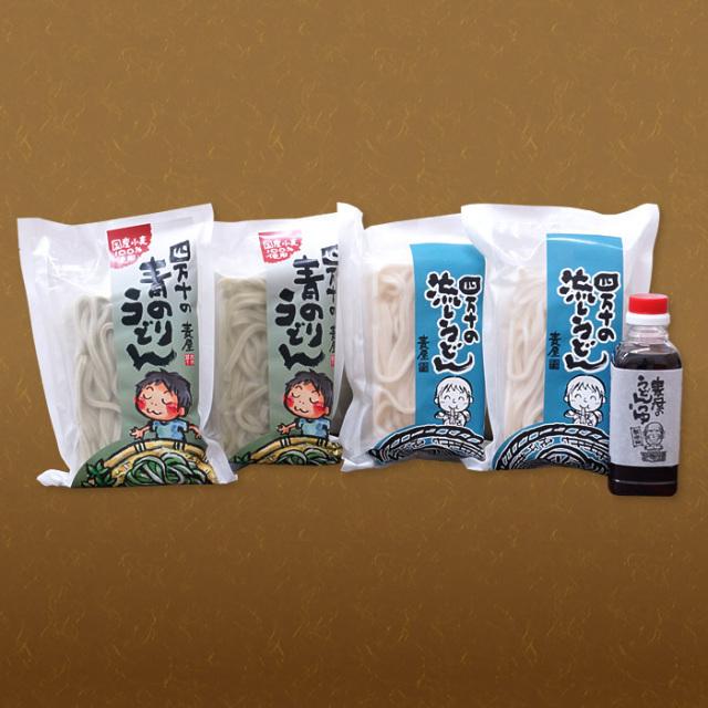 奥四万十流し・青のりうどんセット 8食(つけつゆ付き)【冷凍うどん】