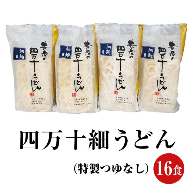 【麦屋シリーズ】四万十スッキリ細うどん 16食セット(特製つゆなし)【冷凍】【送料込】【MN-16つゆなし】