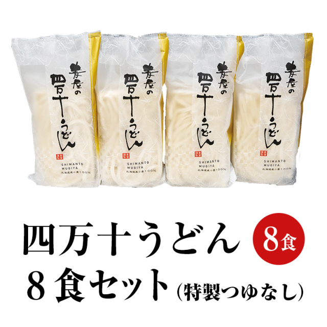 【麦屋シリーズ】四万十うどん 8食セット(特製つゆなし)【冷凍】【送料込】【MO-8つゆなし】