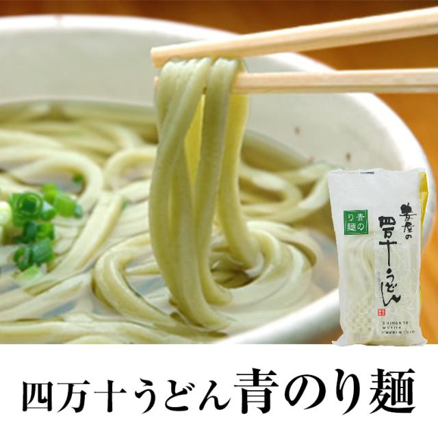 四万十うどん青のり麺商品画像