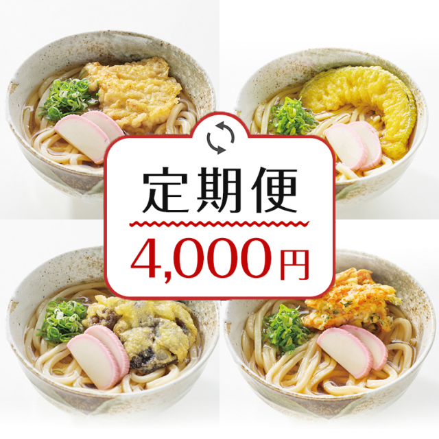 麦屋の定期便4000円