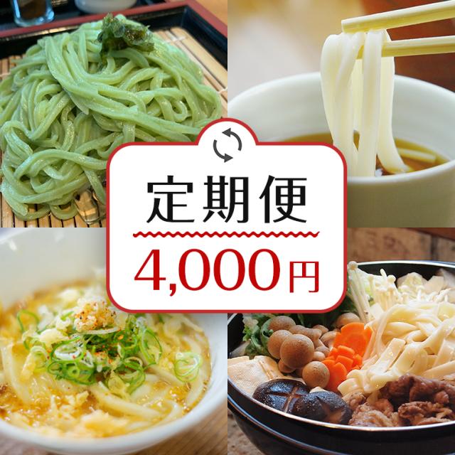 定期便4000円