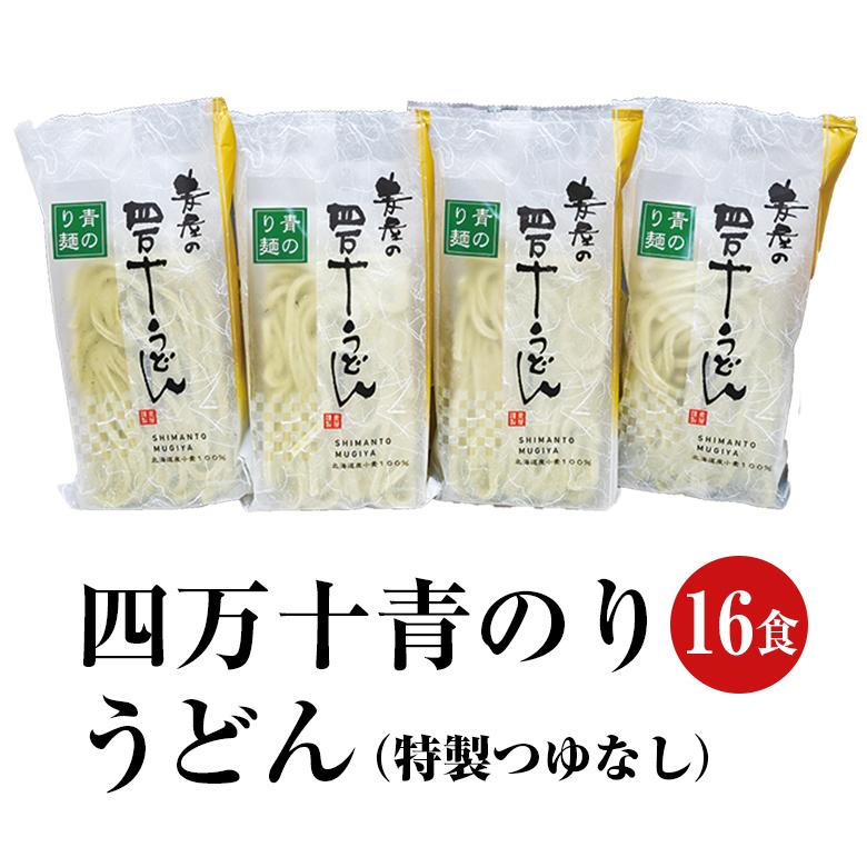 【麦屋シリーズ】四万十青のりうどん 16食セット(特製つゆなし)【冷凍】【送料込】【MB-16つゆなし】