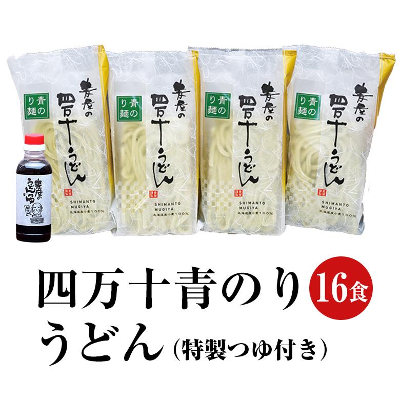 【麦屋シリーズ】四万十青のりうどん 16食セット(特製つゆ付き)【冷凍】【送料込】【MB-16】