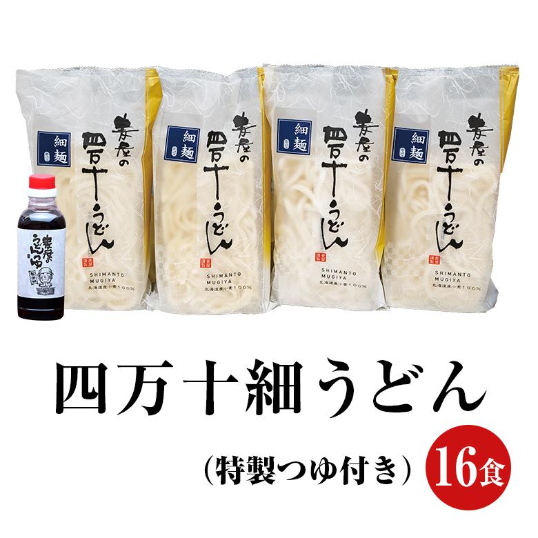 【麦屋シリーズ】四万十スッキリ細うどん 16食セット(特製つゆ付き)【冷凍】【送料込】【MN-16S】