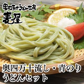 【送料込み】奥四万十流し・青のりうどんセット 8食(つけつゆ付き)