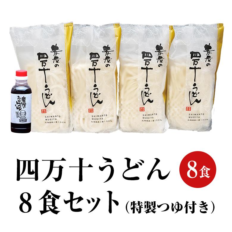 【麦屋シリーズ】四万十うどん 8食セット(特製つゆ付き)【冷凍】【送料込】【MO-8】