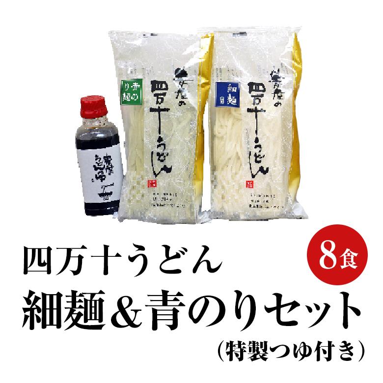 麦屋四万十うどん細麺&青のり麺セット