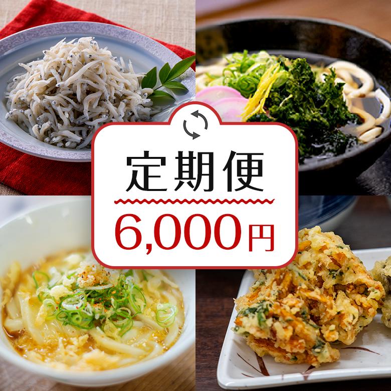 定期便6000円