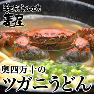 奥四万十のツガニうどん 1皿 【冷凍うどん】