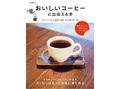 【ネコポスご利用で送料無料】おいしいコーヒーに出会える本