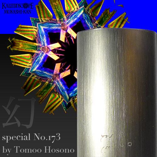 幻Special