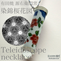 染錦桜花図
