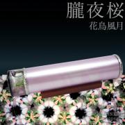 花鳥風月・朧夜桜