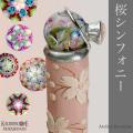 桜シンフォニー