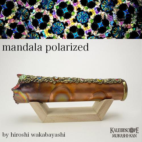 マンダラ・ポラライズド