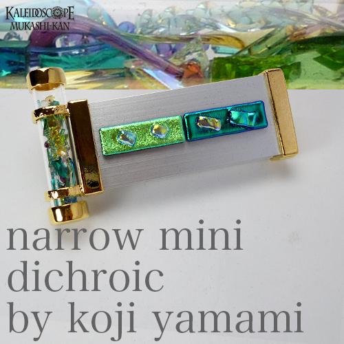 ナロウ・ミニ