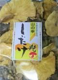乾椎茸 露地栽培 大葉 180g