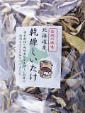 乾椎茸 スライス 無選別 200g