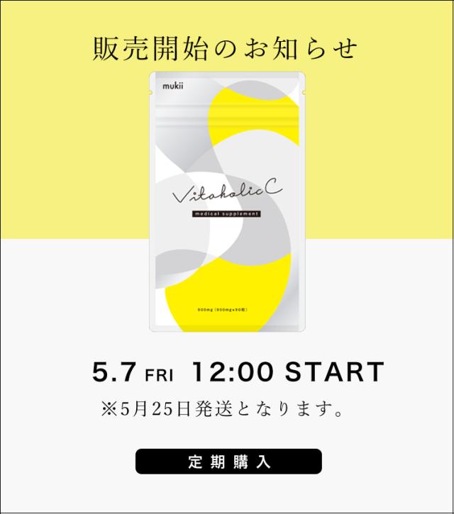 初回 07/05出荷分 【定期購入】 Vitaholic C ビタホリックC ※注文後のキャンセル不可。毎月5日頃お届け