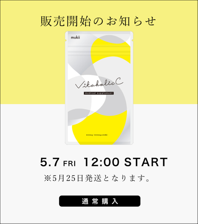 07月05日出荷分 【通常販売】 Vitaholic C ビタホリックC ※注文後のキャンセルはお受け致しかねますのでご了承ください。
