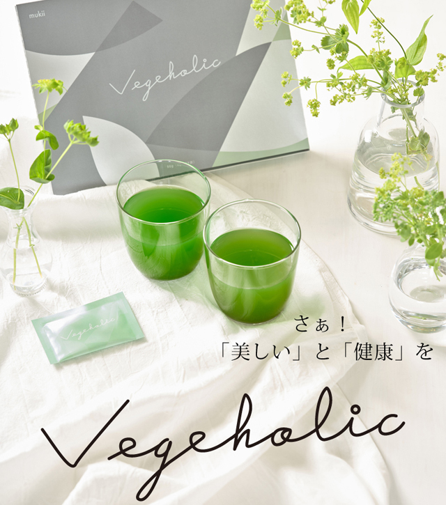【通常販売】初回07月10日頃出荷いたします。 Vegeholic ベジホリック ※注文後のキャンセルは大変恐縮ですがお断りしております。☆送料無料☆