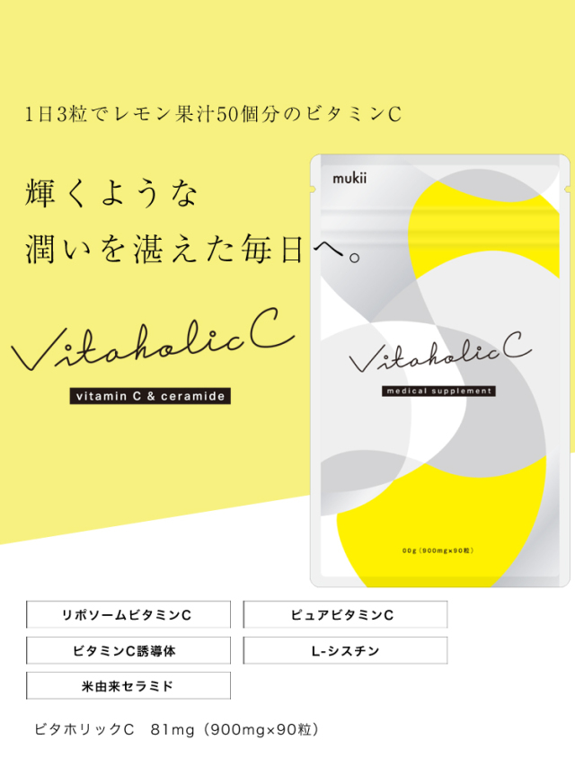 07月25日頃出荷分 【通常販売】 Vitaholic C ビタホリックC ※注文後のキャンセルは大変恐縮ですがお断りしております。☆送料無料☆