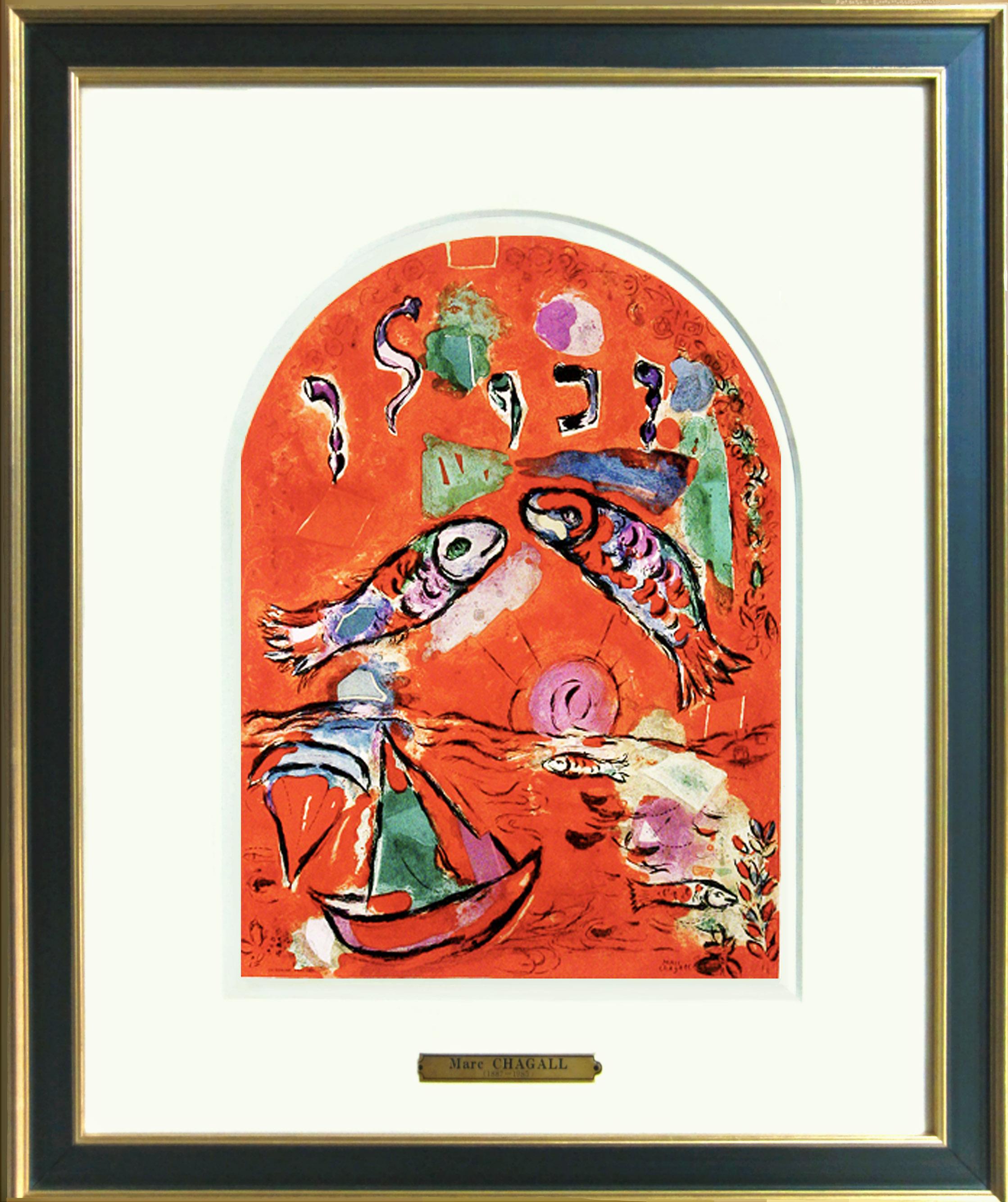 シャガール「ザブロン族」エルサレムウィンドウ・1962年・リトグラフ額寸447×398mm