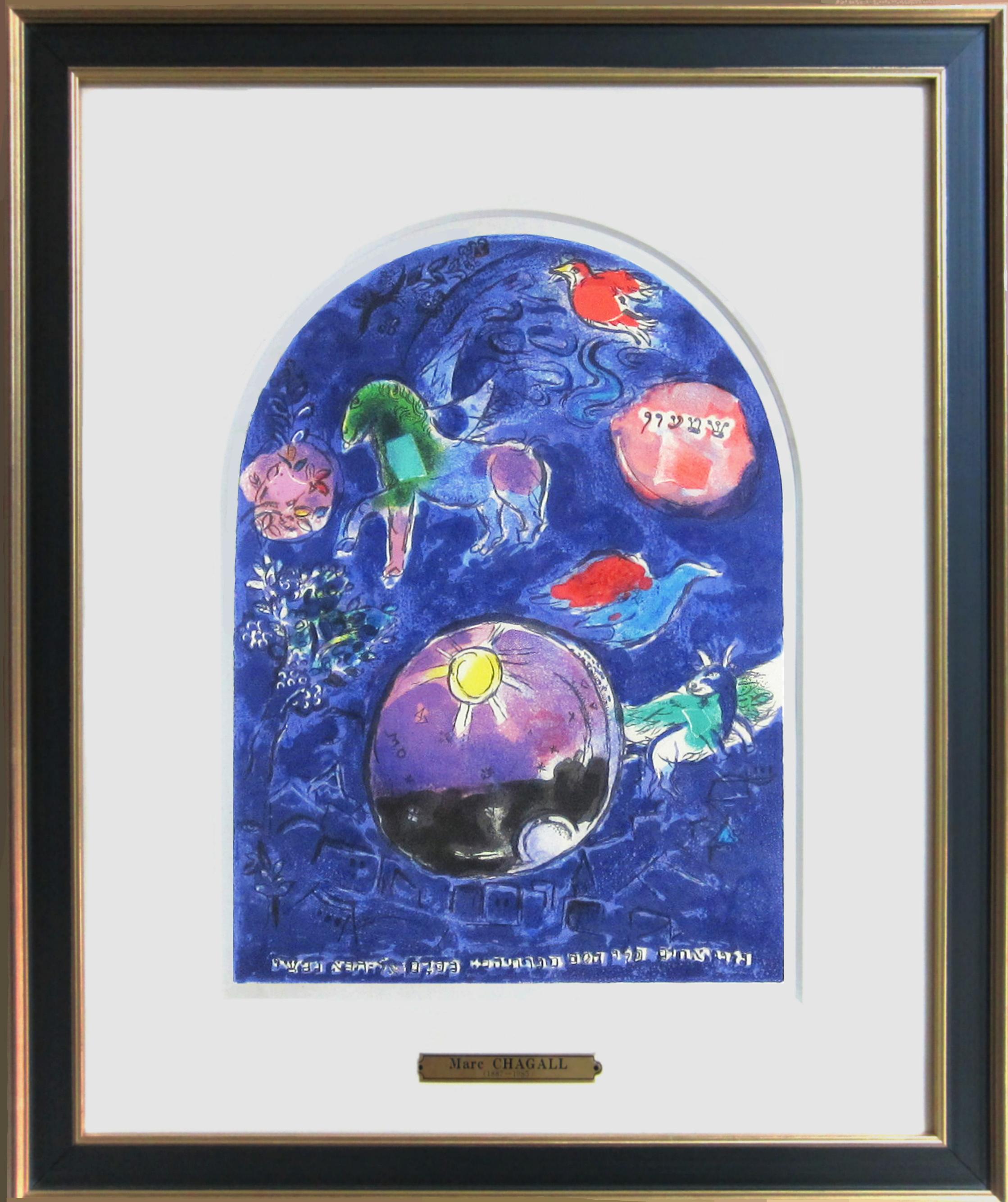 シャガール「シメオン族」エルサレムウィンドウ・1962年・リトグラフ額寸447×398mm