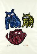 猫の絵・秋山巌「はらをたてるな」木版・1994年・ 額寸・615×796mm