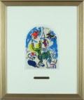 シャガール「ダン族」エルサレムウィンドウ小・1962年・リトグラフ額寸398×474mm