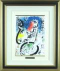 シャガール「自画像」1960年リトグラフ・額寸475×545mm