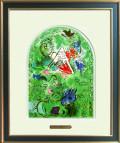 シャガール「シザシェール族」エルサレムウィンドウ・1962年・リトグラフ額寸447×398mm