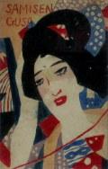 竹久夢二 「三味線草」 表紙 木版画 大正9年 「三味線草」より 外寸・273×340mm