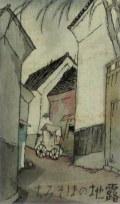 竹久夢二 「表紙絵」 木版画 大正15年 「露地のほそみち」より  外寸・322×382mm