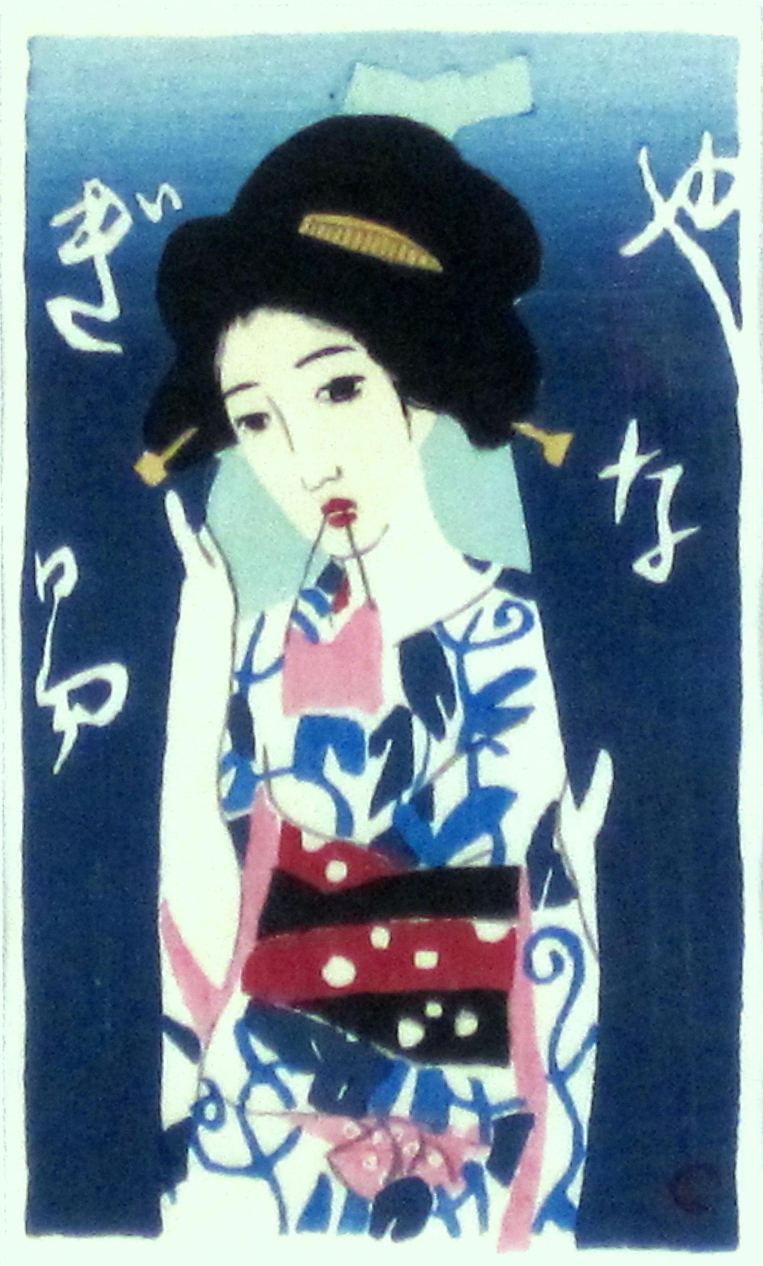 竹久夢二 「やなぎ湯」 木版画 「三味線草」 大正9年より 外寸・336×405mm