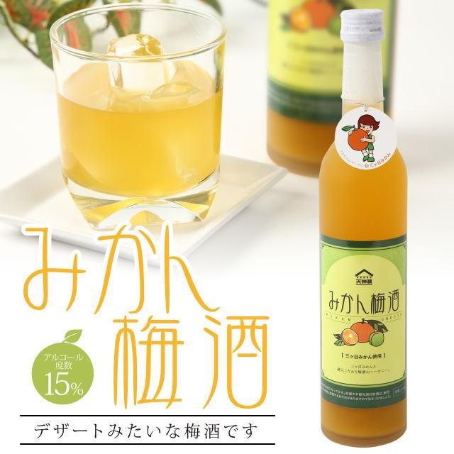 みかん梅酒1