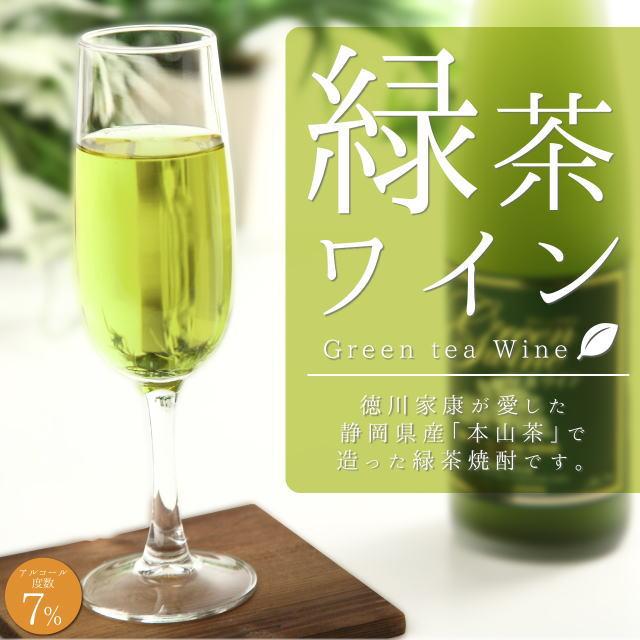 緑茶ワイン1