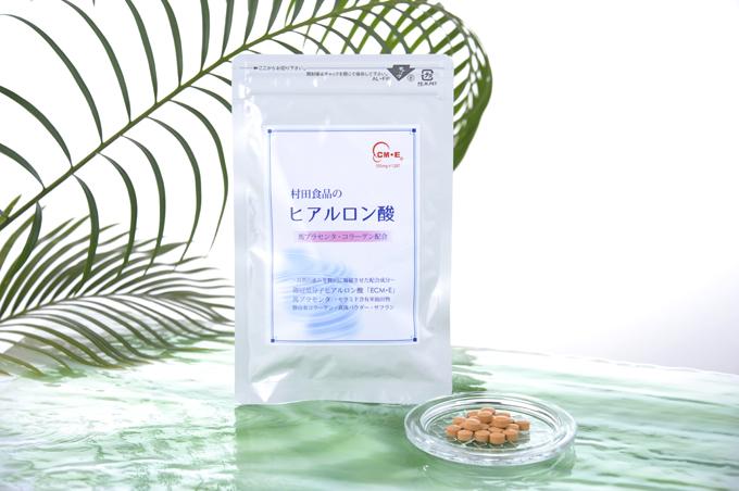 村田食品のヒアルロン酸 120粒入/約1ヶ月分 ・安全性と吸収力にこだわった国際特許成分使用