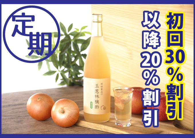 「定期購入」 村田食品の玉葱林檎酢 720ml入/約15〜20日分/ケルセチン・ペクチン含有/玉ねぎ酢にリンゴをブレンドした無添加、無加糖の野菜酢です/2本以上で送料無料