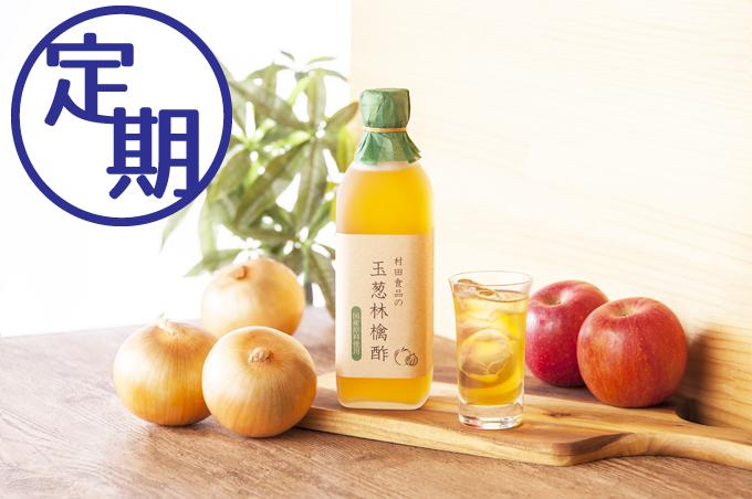 「定期購入」 村田食品の玉葱林檎酢 500ml入/約20~25日分/ケルセチン・ペクチン含有/玉ねぎ酢にリンゴをブレンドした無添加、無加糖の野菜酢です/2本以上で送料無料