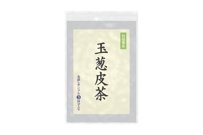 「お試しサンプル」 村田食品の玉葱皮茶 (3包+10粒入)/約4日分 ・ケルセチン含有 ・北海道北見産の玉ねぎ外皮を100%使用しました