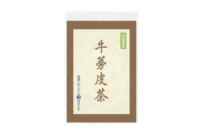 「お試しサンプル」 村田食品の牛蒡皮茶 (3包入)/約3日分 ・国産ゴボウの皮を100%使用しました