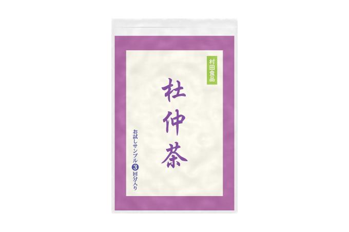 「お試しサンプル」 村田食品の杜仲茶 (3包入)/約3日分 ・国産杜仲葉を100%使用しました