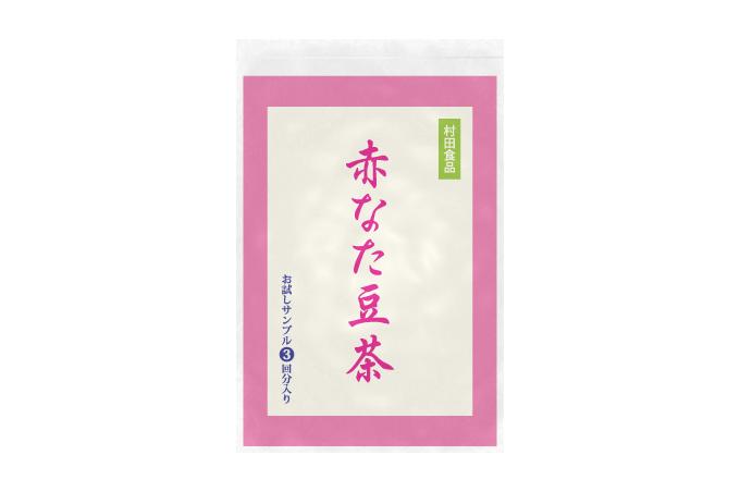 「お試しサンプル」 村田食品の赤なた豆茶 (3包入)/約3日分 ・国産赤なた豆を100%使用しました