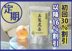 「定期購入」 村田食品の玉葱皮茶(粒タイプ) 300粒入/約1ヶ月分 ・ケルセチン含有 ・玉ねぎの皮飲みやすいサプリメントタイプです