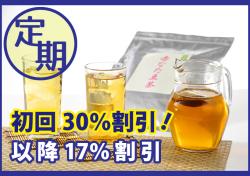「定期購入」 村田食品の赤なた豆茶 30包入/約1ヶ月分 ・国産赤なた豆を100%使用しました