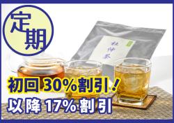 「定期購入」 村田食品の杜仲茶 30包入/約1ヶ月分 ・国産杜仲葉を100%使用しました